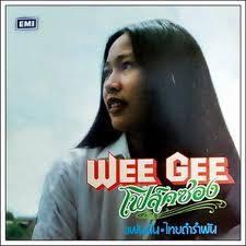 weegee-1